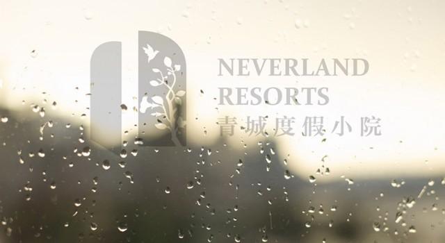 龙湖青城度假小院